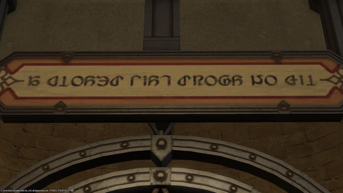 格闘士ギルドのエオルゼア文字