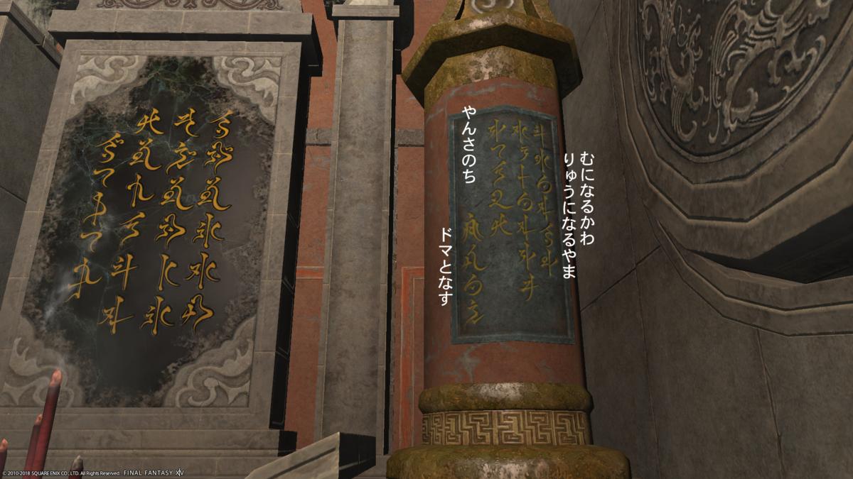 ガイエン廟のドマの漢字