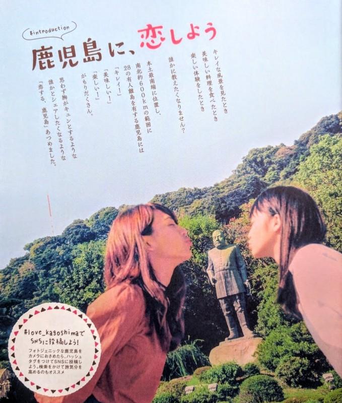 2018年(平成30年)大河ドラマ「西郷どん」(せごどん)ガイドブック恋する鹿児島の表紙