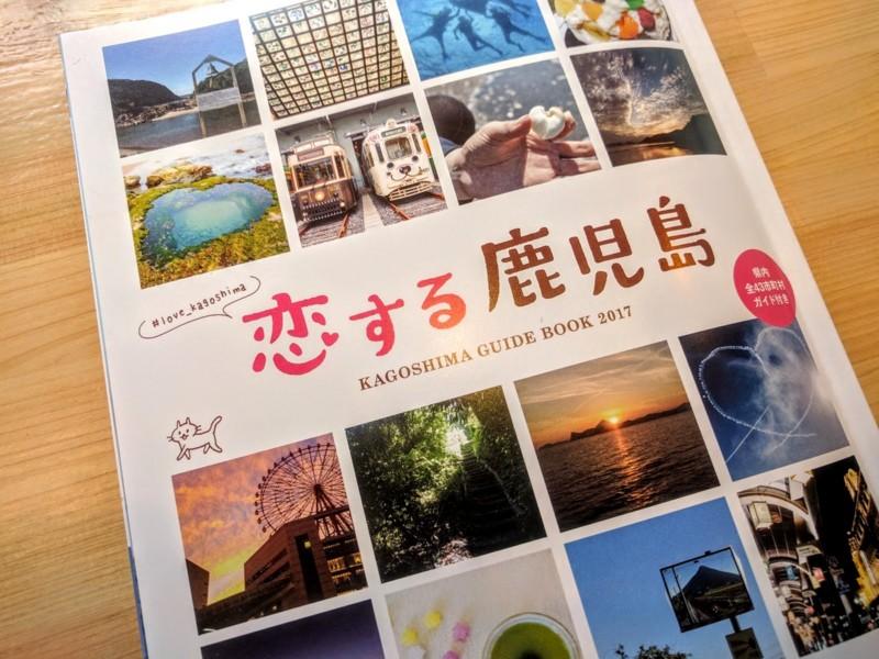 2018年(平成30年)大河ドラマ「西郷どん」(せごどん)ガイドブックの表紙