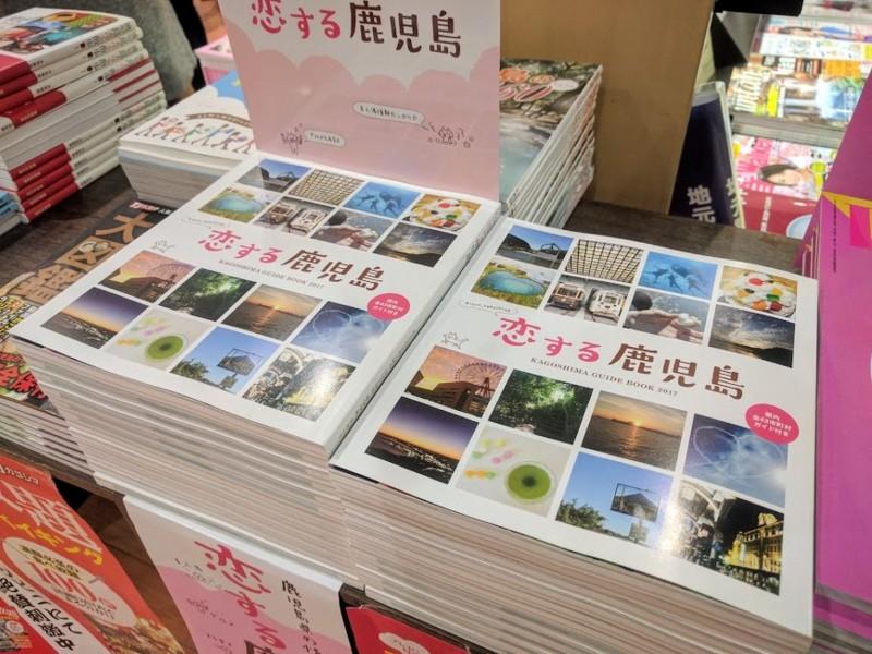 2018年(平成30年)大河ドラマ「西郷どん」(せごどん)のガイドブック恋する鹿児島の中身