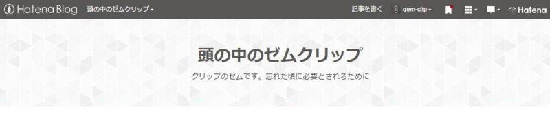 f:id:gem-clip:20170408090656j:plain