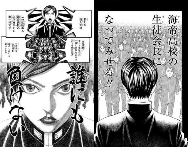 菅田将暉主演の映画「帝一の國」原作漫画