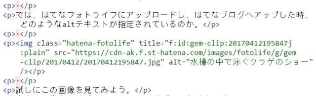 適切な文字が配列されているHTML