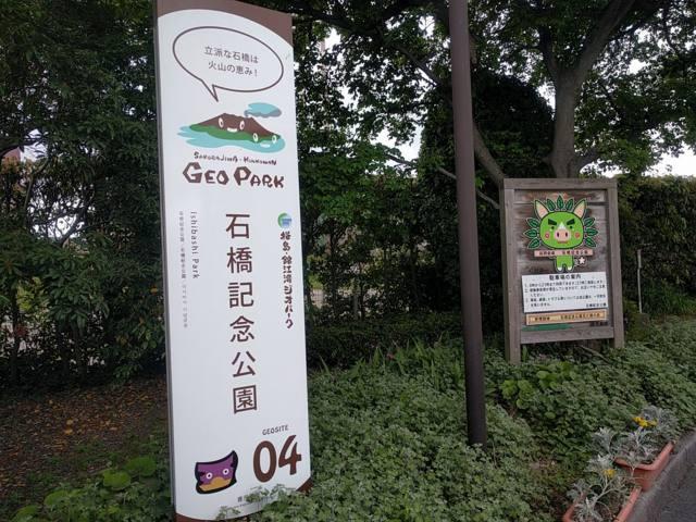 石橋記念公園の看板