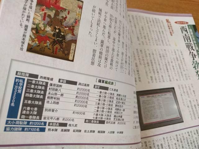 2018年(平成30年)大河ドラマ「西郷どん」(せごどん)でも重要な意味を持つであろう西南戦争