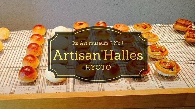 京都のパン屋「アルチザナル」
