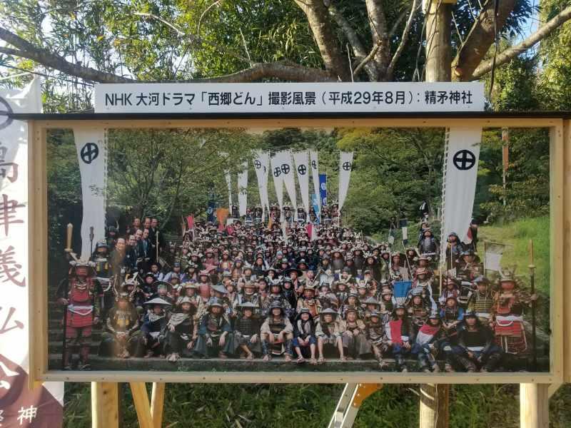 妙円寺詣りのシーン撮影記念パネル