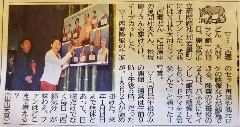 2018年1月14日付 南日本新聞記事より