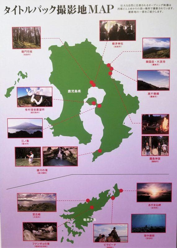 大河ドラマ・西郷どんのタイトルバックはすべて鹿児島で撮影されている