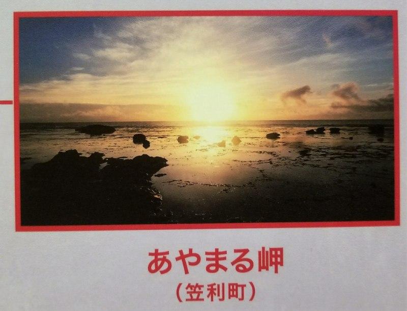 11.あやまる岬(鹿児島県笠利町)