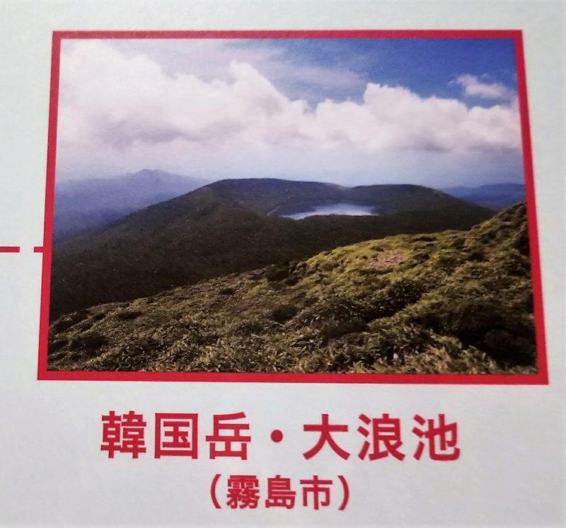 5.韓国岳・大浪池(鹿児島県霧島市)