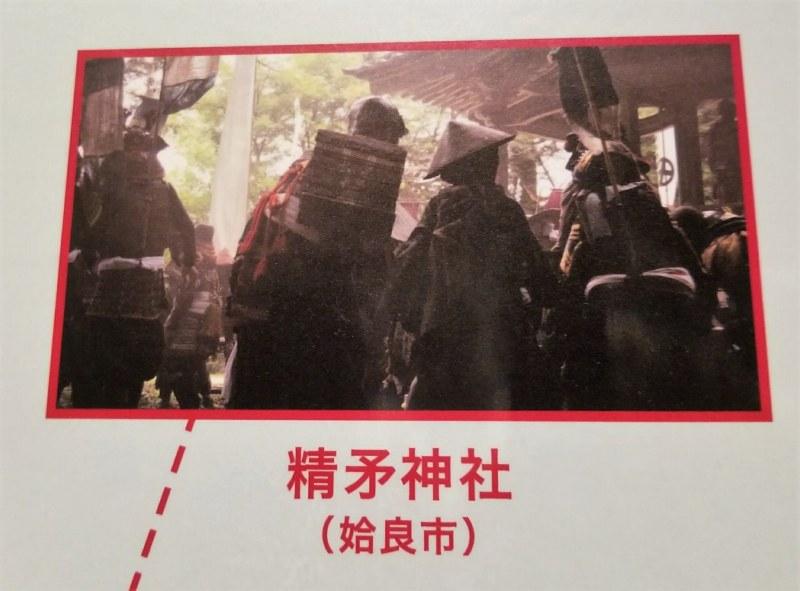 3.精矛神社(鹿児島県姶良市)