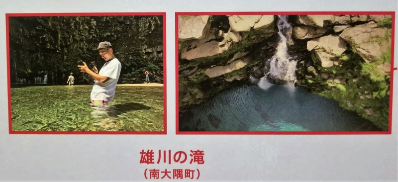 8.雄川の滝(鹿児島県南大隅町)
