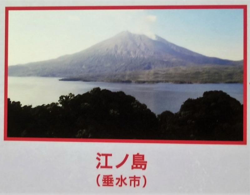 2.江の島(鹿児島県垂水市)