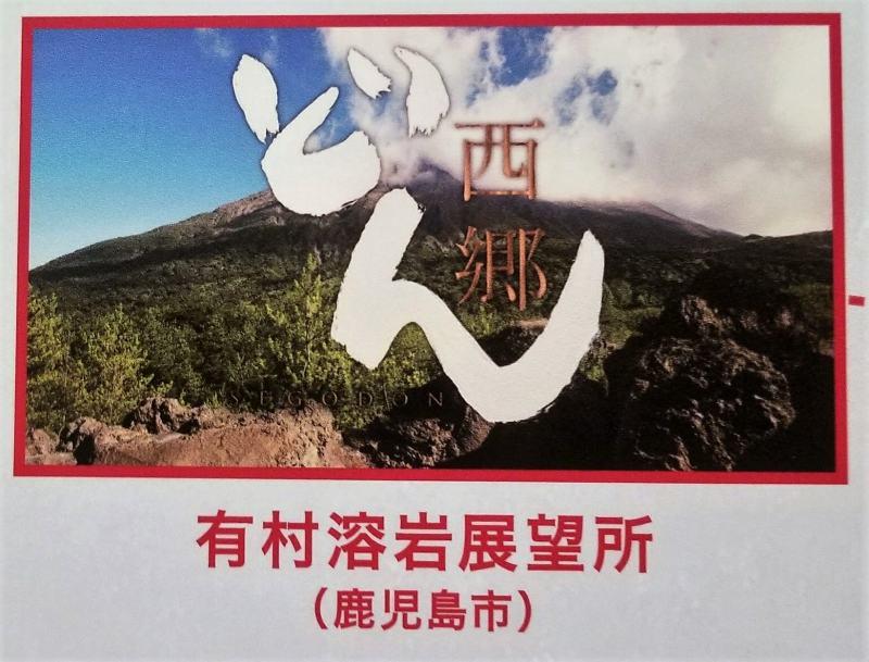1.有村溶岩展望所(鹿児島県鹿児島市)