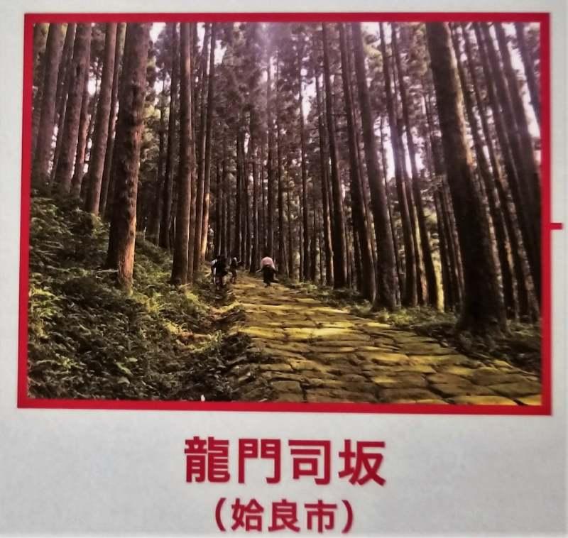 4.龍門司坂(鹿児島県姶良市)