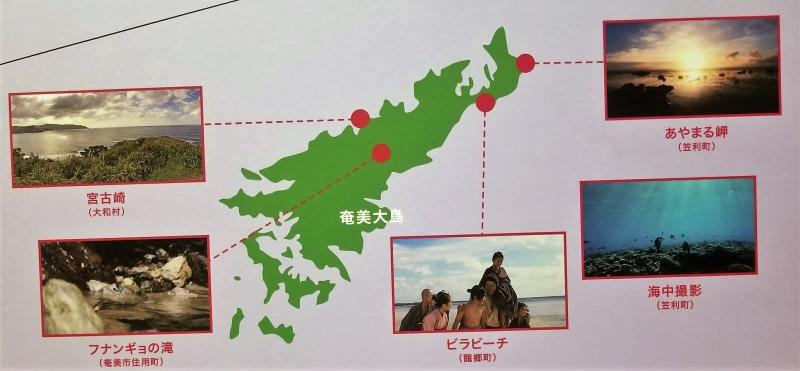 西郷どんタイトルバック「奄美大島編」