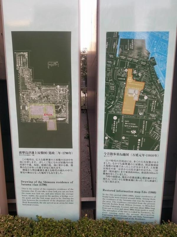 広大な敷地を有していた薩摩藩上屋敷