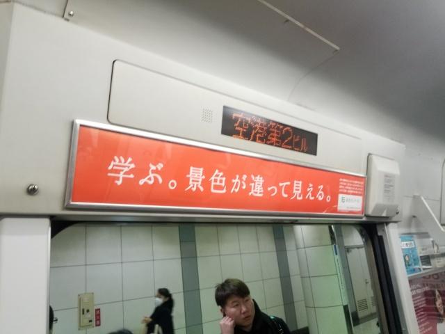 成田空港の「空港第2ビル駅」で降りてスタート!