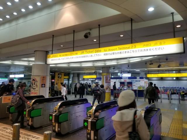 改札を出ると成田空港第2ターミナルとなります