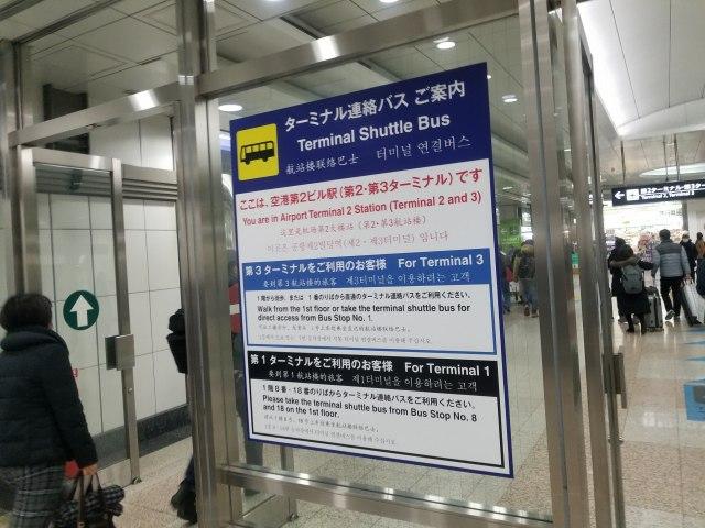 「ターミナル連絡バスご案内」ポスター