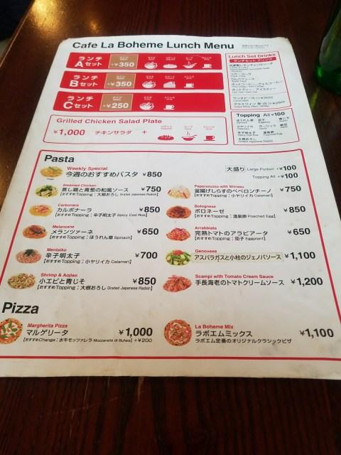 カフェ ラ・ボエム 新宿御苑 ランチメニュー