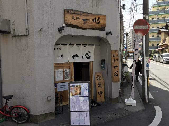 日本橋天丼一心(鹿児島市中央町)