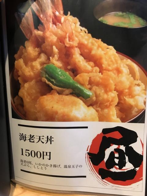 日本橋天丼一心のエビ天丼