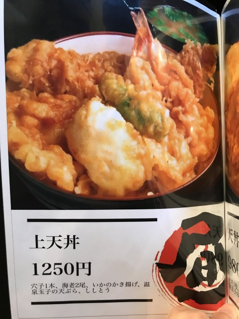 日本橋天丼一心の上天丼