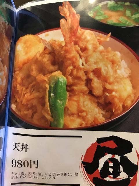日本橋天丼一心の天丼