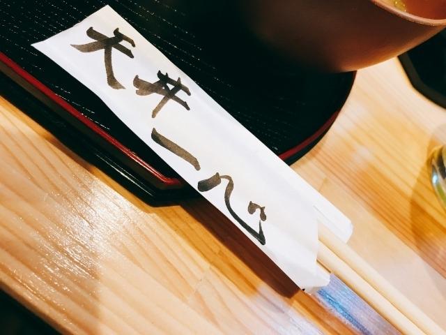 手書きの箸袋は粋