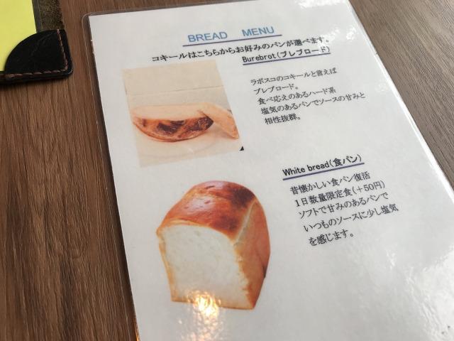 パンも2種類から選べます