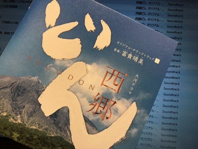 西郷どんサントラにはメインテーマ&エンディングの合唱バージョンも。