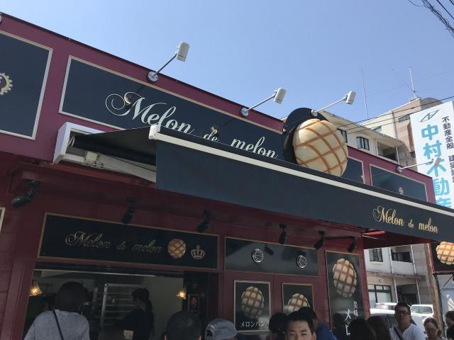 メロンパン専門店 Melon de melon(メロンドゥメロン)!鹿児島でも流行りそうです!