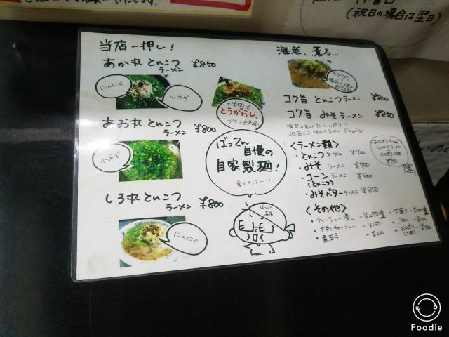 『麺屋ばってん親父』の主なメニュー表