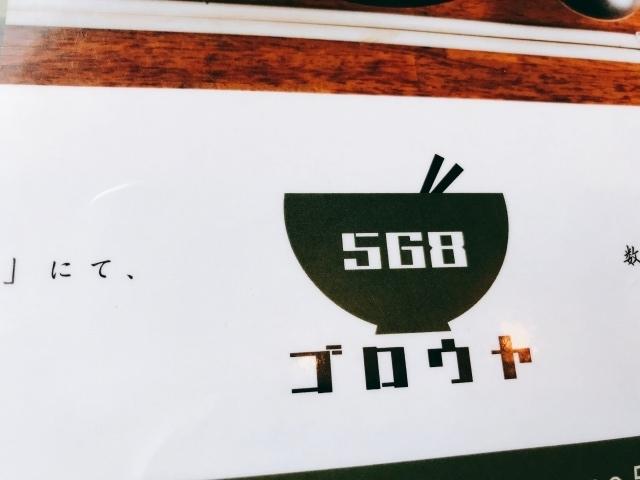 ゴロウヤ 568