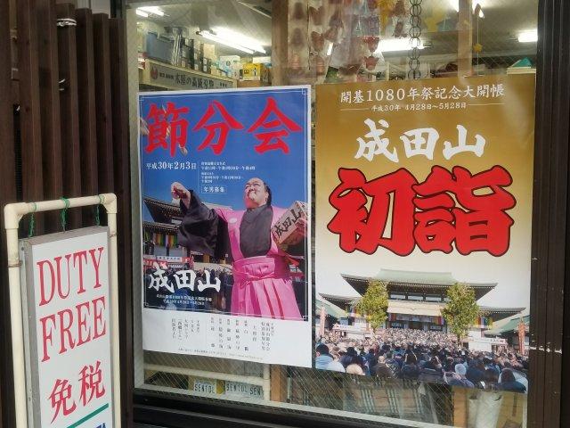 相撲の横綱が節分の豆まきをここ成田山新勝寺で行う