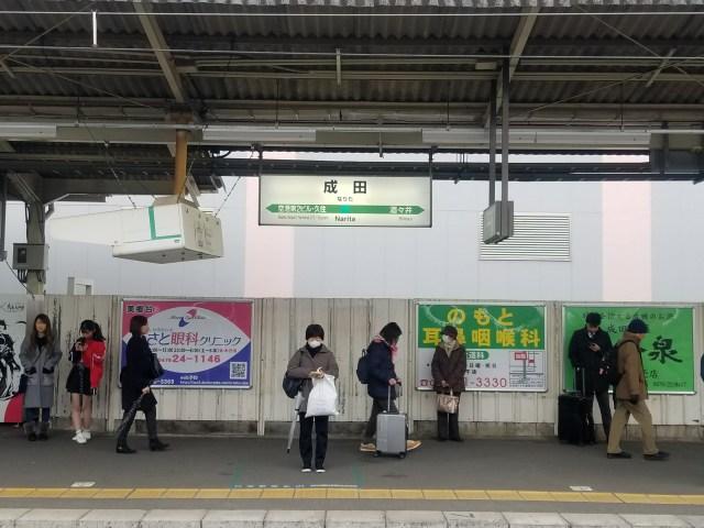 東京駅から成田空港第二ビル駅はJRで50分。成田空港第二ビルからJR成田駅(成田山新勝寺最寄り駅)は1駅9分