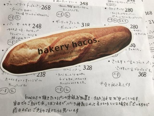 本命パンは前日の予約が必須