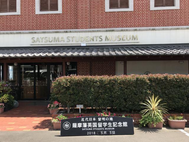 薩摩藩英国留学生記念館(鹿児島県いちき串木野市)
