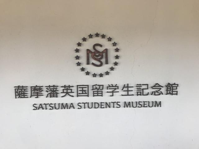 薩摩藩の若き「人」に焦点をあてた薩摩藩英国留学生記念館