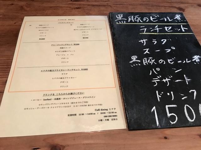 メニュー Cafe dining ヒナタ(カフェダイニングヒナタ)