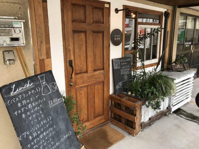 Cafe dining ヒナタ(カフェダイニングヒナタ)