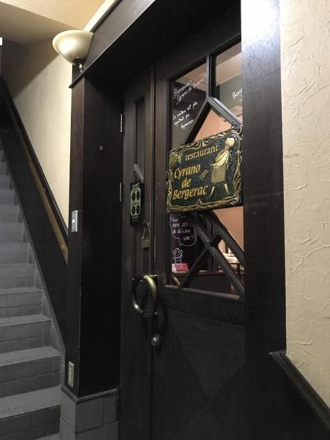 「シラノドベルジュラック」のオーナーは東京で長く店を構えていた
