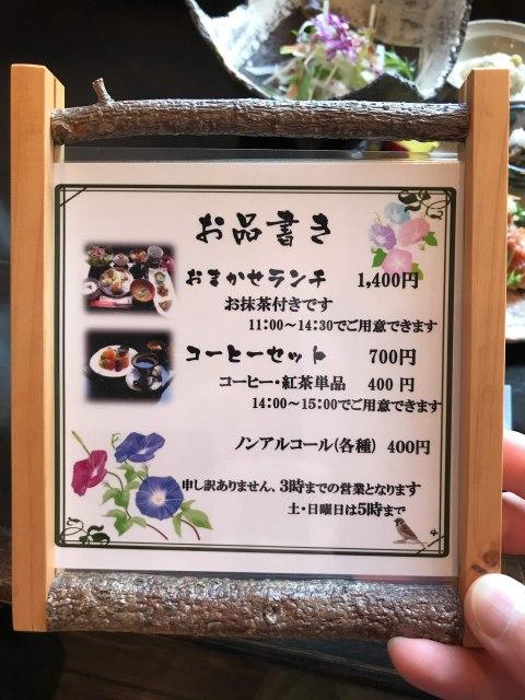 『癒し茶屋 杜の風』のメニューはシンプリスト!