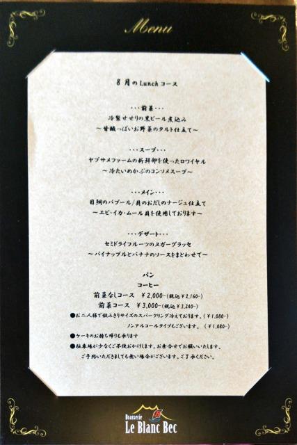 ブラッスリー ブランベックのメニューは3,000円(税込3,240円)の一種類