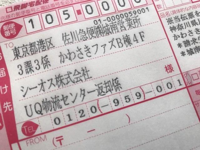 同封されている伝票を使ってそのままケースに入れるだけで送ることができる