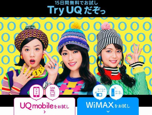 UQ WiMAXは鹿児島で使えるのか「wimax2+」の速度・通信エリアをレンタルで試してみました