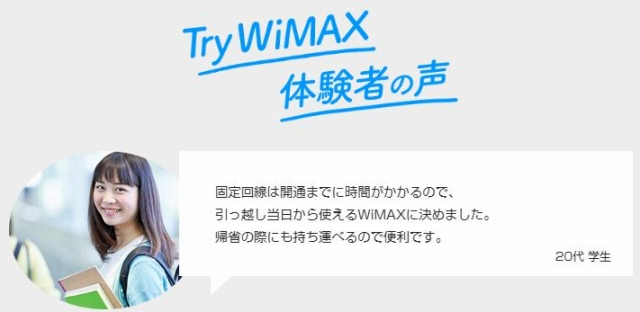 引っ越し当日から使えるWiMAX